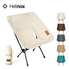 ヘリノックス HOME コンフォートチェア Helinox HOME Comfort Chair 19750001 チェア ホーム 折りたたみ 椅子 キャンプ アウトドア 【正規品】