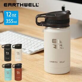 アースウェル 12oz バキュームボトル ロースタードリンクスルーループキャップ EARTHWELL 水筒 ボトル マグボトル 保温 保冷 ダブルウォール 真空 断熱 小さい 小さめ 【正規品】