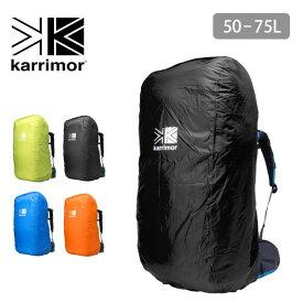 カリマー ザックカバー 50-75L用 karrimor sac mac raincover 50-75L/S レインカバー リュックカバー リュック ザック <2019 秋冬>