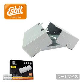 エスビット ポケットストーブ ラージサイズ Esbit Pocket Stove Large Size【ES00289000】軽量 燃料付き セット コンパクト キャンプ 災害アウトドア 【正規品】