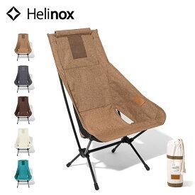 【キャッシュレス 5%還元対象】ヘリノックス チェア ツー HOME Helinox Chair Two Home 19750013 チェア 椅子 イス ロングチェア リラックスチェ <2019 秋冬>