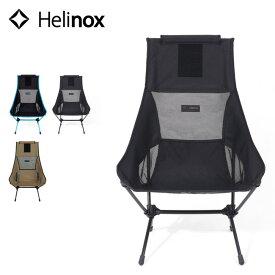 【キャッシュレス 5%還元対象】ヘリノックス チェアツー Helinox Chair Two 1822224 チェア イス 折り畳み コンパクト キャンプ アウトドア <2019 秋冬>