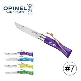オピネル ステンレススチール皮紐付#7Colorama OPINEL ナイフ 小型ナイフ 折りたたみナイフ 折りたたみ式 アウトドア 【正規品】