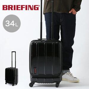 ブリーフィング H-34F SD BRIEFING BRA193C26 キャリーケース キャリーバッグ スーツケース キャリー 旅行 キャンプ アウトドア【正規品】