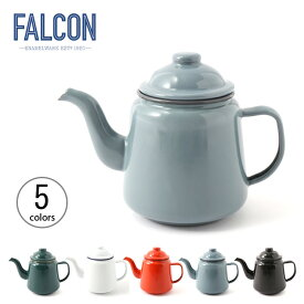 ファルコン ティーポット FALCON TEAPOT 7FCTP 1.0L ケトル コーヒー 紅茶 ほうろう ホウロウ ホーロー 琺瑯 エナメル キャンプ アウトドア <2019 秋冬>