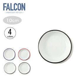 ファルコン 10cm ソースディッシュ FALCON SAUCE DISHES Small 7FCSDS 小皿 キャンプ アウトドア 【正規品】