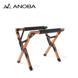 アノバ ウッドクーラースタンド ANOBA Wood cooler stand クーラーボックス 置き 荷台 【正規品】