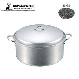 キャプテンスタッグ 石焼きいも鍋26cm(石2kg付) CAPTAIN STAG M-5558 石焼き鍋 鍋 石付き 調理器具 <2019 秋冬>