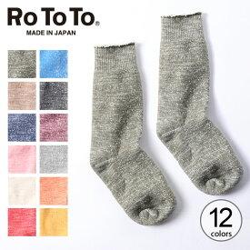 ロトト ダブルフェイスソックス ROTOTO レディース メンズ R1001-03 靴下 くつ下 ソックス 日本製 <2019 秋冬>