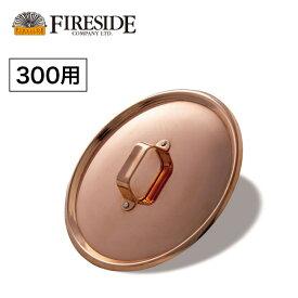 ファイヤーサイド コッパーシェラカップリッド 300 FIRESIDE Copper Sierracup Lid 300 92327 シェラカップ 蓋 フタ 調理 キャンプ アウトドア 【正規品】