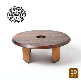 ノダテ ノダテチャブワンポール 50 NODATE chabu 50 テーブル ちゃぶ台 折りたたみ 日本製 アウトドア テントアクセサリー <2019 秋冬>
