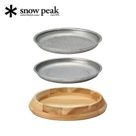 スノーピーク パーティープレート snow peak Party Plate CS-330 大皿 木皿 ざる メッシュ 大人数 パーティー マルチ 寿司桶 アウトドア <2020 春夏>
