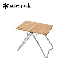 スノーピーク Myテーブル竹 snow peak MyTable Bamboo Top LV-034TR アウトドア 折りたたみテーブル キャンプ バーベキュー <2020 春夏>
