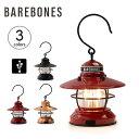 ベアボーンズリビング ミニエジソンランタンLED Barebones Living Mini Edison Lantern ランタン ランプ LED アウトド…