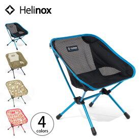 ヘリノックス チェアワン ミニ Helinox Chair one mini 1822227 チェア イス 折りたたみ コンパクト 軽量 アウトドア 【正規品】