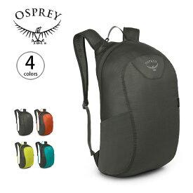 オスプレー ウルトラライトスタッフパック Osprey ULTRALIGHT STUFF PACK OS58002 旅行 収納 キャンプ アウトドア フェス【正規品】