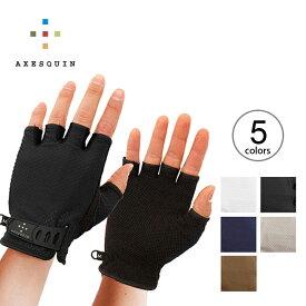 アクシーズクイン UVメッシュフィンガーカットグローブ AXESQUIN AG6707 手袋 オープンフィンガー 指なし キャンプ アウトドア【正規品】