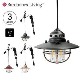 ベアボーンズリビング エジソンペンダントライトLED Barebones Living Edison Pendant Light LED 20230006 ランタン ライト LEDランタン 電灯 キャンプ アウトドア 【正規品】