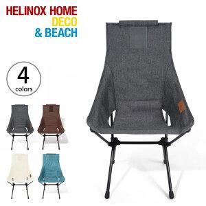 ヘリノックス HOME サンセットチェア Helinox HOME Sunset chair 19750004 チェア ロングチェア ホーム イス 折りたたみ コンパクト キャンプ アウトドア【正規品】