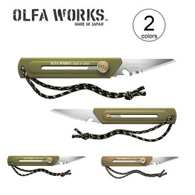 オルファワークス 替刃式ブッシュクラフトナイフ OLFA WORKS BUSHCRAFT KNIFE OW-BK1 ツールナイフ キャンピングナイフ 万能ナイフ カッター キャンプ アウトドア フェス【正規品】