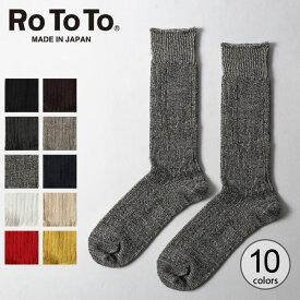 ロトト リネンコットンリブソックス ROTOTO LINEN COTTON RIB SOCKS メンズ レディース R1010-03 靴下 くつ下 アウトドア <2020 春夏>