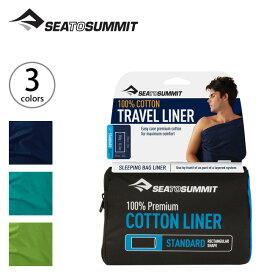シートゥサミット プレミアムコットン トラベルライナー スタンダード SEA TO SUMMIT Premium Cotton Travel Liner Standard ST81440 ライナー 寝具 寝袋 アウトドア 【正規品】
