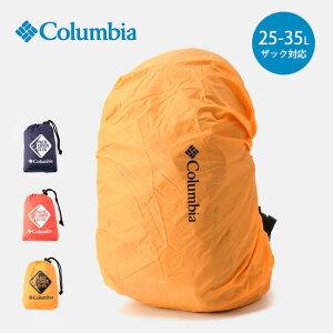 コロンビア 10000パックカバー25‐35 Columbia 10000 Pack Cover 25-35 PU2136 ザックカバー バッグカバー 防水 アウトドア 【正規品】
