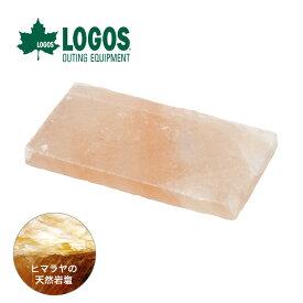 ロゴス LOGOS 岩塩プレート LOGOS 81065990 岩塩焼き 調理器具 ヒマラヤ岩塩 アウトドア <2020 春夏>