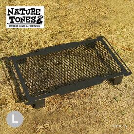 ネイチャートーンズ サイドアップボックス&テーブルオプションメッシュプレートLサイズ NATURE TONES SBTMP-L テーブル アウトドア 【正規品】