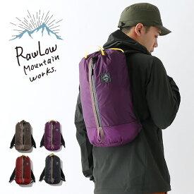 ロウロウマウンテンワークス コクーンパック RawLow Mountain Works Cocoon Pack バッグ リュック パッカブル アタックバック 旅行 サブバッグ キャンプ アウトドア 【正規品】