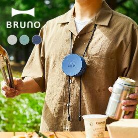 ブルーノ ウェアラブルファン BRUNO BDE041 携帯扇風機 首掛け扇風機 ライト モバイルバッテリー <2020 春夏>