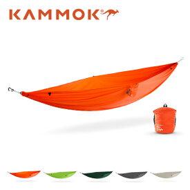 カモック ルー シングル Kammok Roo Single ハンモック 超軽量 コンパクト ポケット収納 キャンプ アウトドア フェス【正規品】