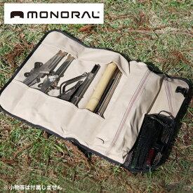 モノラル 焚き火ツールラップS MONORAL Fire Tool Wrap S MT-0171 収納 道具 焚き火台 キャンプ アウトドア フェス【正規品】