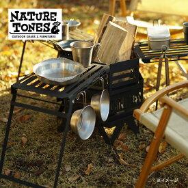 ネイチャートーンズ タワーオブボンファイヤーオプションテーブル NATURE TONES キャンプ 折りたたみ 【正規品】