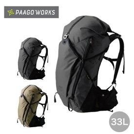 パーゴワークス バディ 33 PaaGo WORKS BUDDY 33 HP003 ザック リュックサック 33Lアウトドア 【正規品】