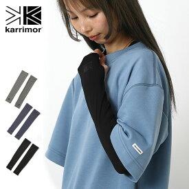 カリマー UVアームカバー karrimor UV armcover アームカバー UV 紫外線対策 夏のアイテム 【正規品】