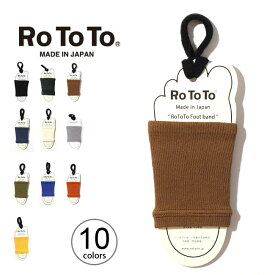 ロトト ロトトフットバンド ROTOTO FOOT BAND メンズ レディース R1097 フットカバー ソックス <2020 春夏>