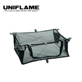 ユニフレーム フィールドラック メッシュBOX UNIFLAME 611678 収納ボックス メッシュボックス フィールドギア キャンプ 【正規品】