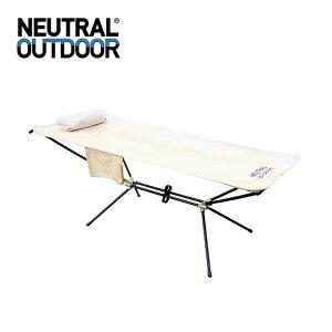 ニュートラルアウトドア ハンモックベッド NEUTRAL OUTDOOR Hammock Bed NT-HM02 28788 ハンモック 自立式ハンモック コット キャンプ アウトドア 【正規品】