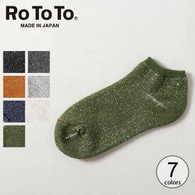 ロトト ワシパイルソックスショート ROTOTO Washi Pile Socks Short メンズ レディース R1024 靴下 ソックス <2020 春夏>