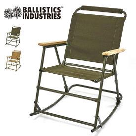 バリスティクス ロッキングローバー Ballistics ROCKING ROVER BSA-2001 ロッキングチェア チェア ローチェア イス 椅子 【正規品】