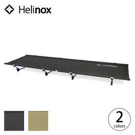 ヘリノックス ライトコット Helinox Lite Cot 1822163 コット 寝具 簡易ベッド コンパクト 収納 軽量 キャンプ アウトドア 【正規品】
