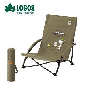ロゴス スヌーピーあぐらチェア LOGOS 86001086 ローチェア 椅子 イス 折り畳み キャンプ アウトドア 【正規品】