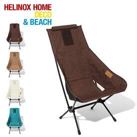 ヘリノックス チェア ツー HOME Helinox Chair Two Home チェア ホーム イス 椅子 ロングチェア リラックスチェア ロッキングチェア キャンプ アウトドア 【正規品】