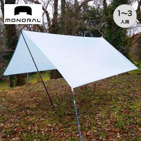 モノラル スカイフィルム150SIL MONORAL SkyFilm150SIL MT-0039 タープ UVカット 収納袋 キャンプ アウトドア 【正規品】