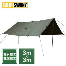 グリップスワニー ファイヤープルーフGSタープ GRIP SWANY FIREPROOF GS TARP テント タープ キャンプ アウトドア 【正規品】