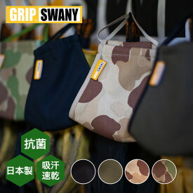 グリップスワニー GSキャンプマスク GRIP SWANY GS CAMP MASK GSM-02 マスク 洗える 布マスク おしゃれ 感染予防 アウトドア 【正規品】
