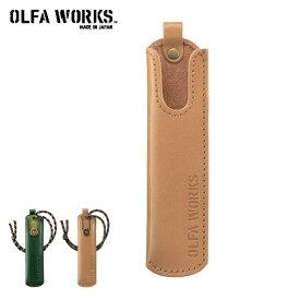 オルファワークス ブッシュクラフトレザーケース OLFA WORKS OW-C01 カッターケース レザーケース アウトドア 小物 キャンプ【正規品】