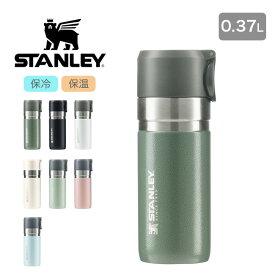 スタンレー ゴー真空ボトル 0.37L STANLEY 10124 ボトル 水筒 タンブラー マグ 魔法瓶 保冷 保温 キャンプ アウトドア 【正規品】