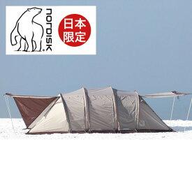 ノルディスク レイサEXP NORDISK Reisa EXP 122051 テント レイサ6 Reisa6 日本限定 数量限定 レア幕 キャンプ アウトドア 【正規品】